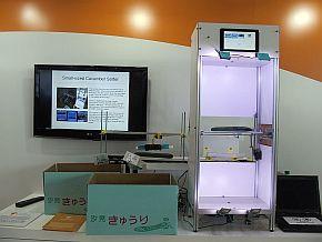 「きゅうり仕分けロボット」の展示