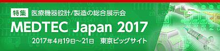 MEDTEC Japan 2017