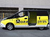 「ロボネコヤマト」の専用車両