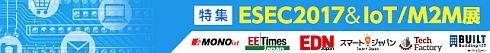 ESEC2017&IoT/M2M展