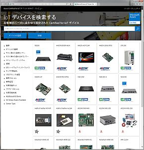 「Azure Certified for IoT デバイスカタログサイト」