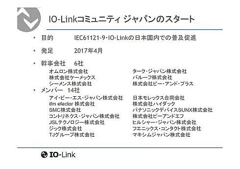 IO-Linkコミュニティ ジャパンの概要