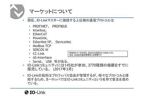 IO-Linkはさまざまな産業用ネットワーク規格とつながる