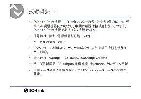IO-Linkの技術概要