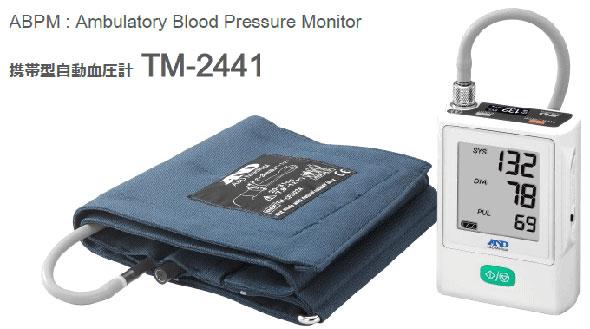 携帯型自動血圧計「TM-2441」