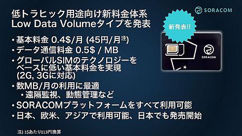 「SORACOM Air for セルラー」の新たな料金体系「Low Data Volume」の概要