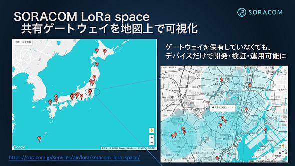 共有サービスモデルのLoRaゲートウェイの位置は「SORCOM LoRa space」で確認できる