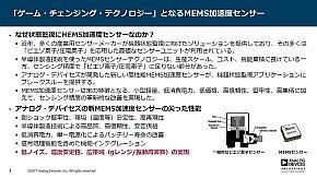 "MEMS加速度センサーで""ゲームチェンジ""を起こす"