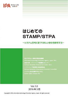 「はじめてのSTAMP/STPA」
