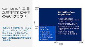 「Mシリーズ」と「SAP HANA on Azure(Large Instances)」が加わる