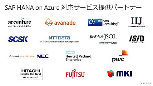「SAP HANA」向け「Azure」のパートナー企業