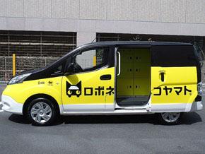 ロボネコヤマトの専用車両。車内には保管ボックスがあり、ユーザーが荷物を受け取れる