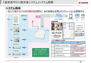 居室見守り介護支援システムのシステム構成