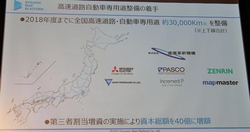 日本国内の高速道路3万km分の高精度3次元地図を整備する