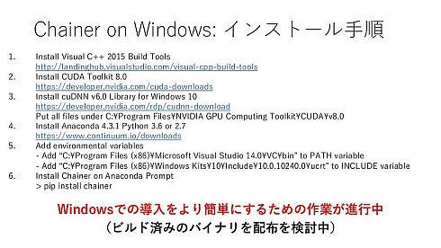 「Chainer」の「Windows」でのインストール手順