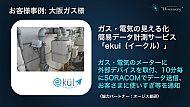 大阪ガスの事例