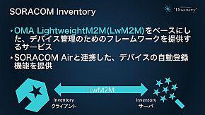 「SORACOM Inventory」のサービス概要