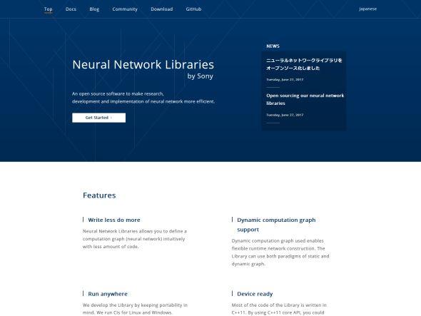 「Neural Network Libraries」のWebサイト