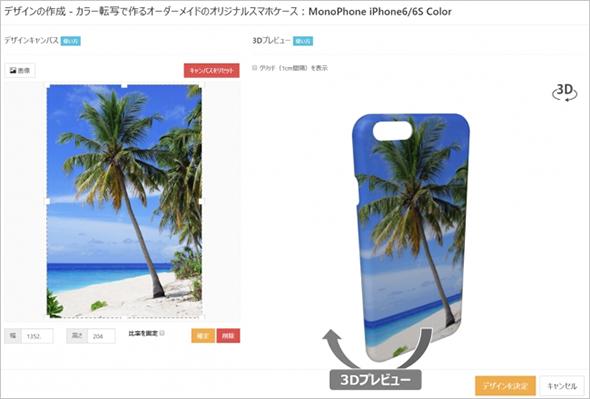 photo「売る」機能。オンライン3Dデザインツールを使って、デザインを商品にしている様子