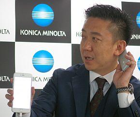 「Kunkun body」の開発を担当したコニカミノルタの甲田大介氏