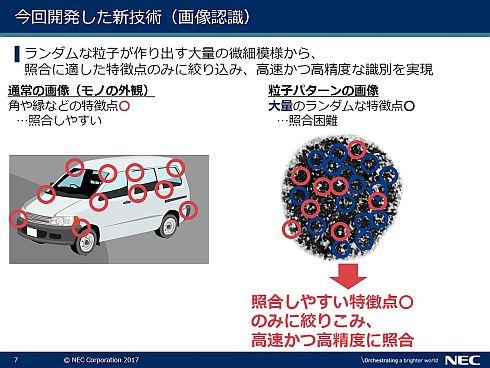 画像認識の一般的な照合アルゴリズム(左)と「マイドット」の画像認識アルゴリズムの違い(クリックで拡大) 出典:NEC