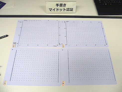 1200点のドットを手書きした4枚のプラスチック板