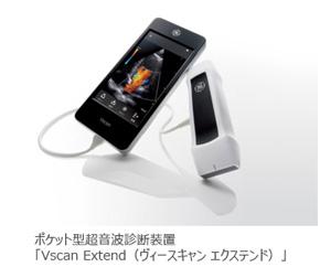ポケットに入る超音波診断装置の最新モデルを発売
