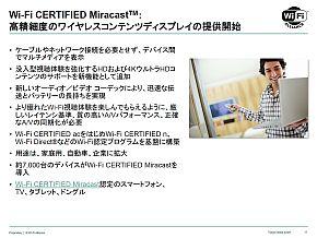 「Wi-Fi Miracast」の概要