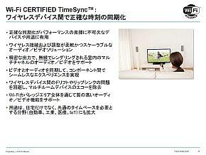 「Wi-Fi TimeSync」の概要