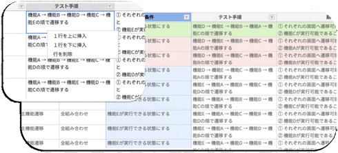 ブラウザ上でのテスト実行/編集