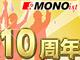 MONOist10周年、製造業エンジニアと一緒に作り上げてきた10年、これからも