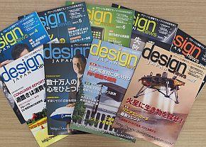 「Design News Japan」