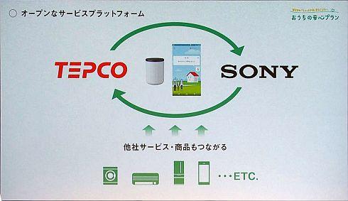 東電EP、ソニーモバイルともオープンなサービスプラットフォームとしたい考え