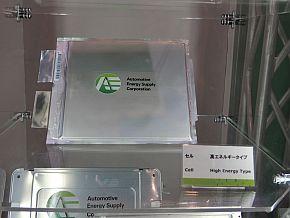 「リーフ」に搭載されているリチウムイオン電池のセル