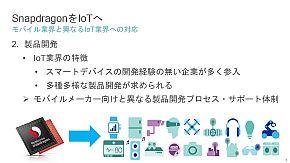 IoT分野で展開するための戦略