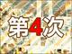 日本版第4次産業革命「Connected Industries」とは?