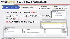 OSSコンポーネントの自動検出