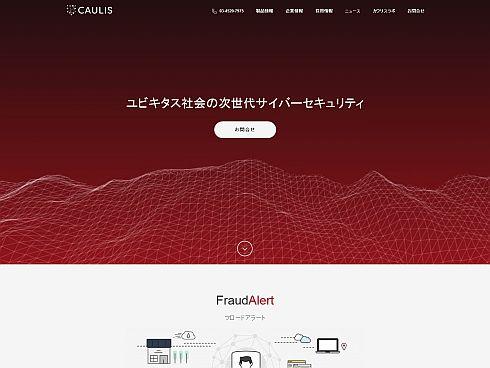 カウリスのWebサイト