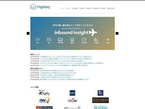 ナイトレイのWebサイト