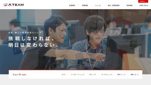 エイチームのWebサイト
