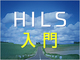 HILSによる故障診断機能のテスト(その1)
