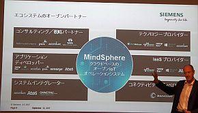 「MindSphere」のグローバルパートナー