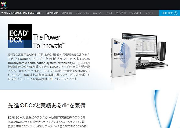 「ECADシリーズ」のWebサイト