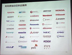 第1回に参加した日本企業