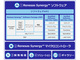 IoT機器とクラウド間のセキュリティを強化したプラットフォームの最新版
