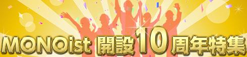 MONOist10周年特集