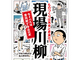 「第4回 現場川柳」開催、前回大賞は「デジタル化、遅れた社内は、紙ってる」