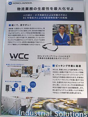 「WCc」の物流業界適用事例の説明パネル