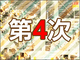 CEATEC JAPANの変化と第4次産業革命に対して果たす役割