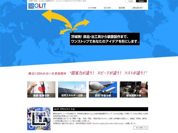 企業連携でアイデアを形に――GLIT(茨城県)